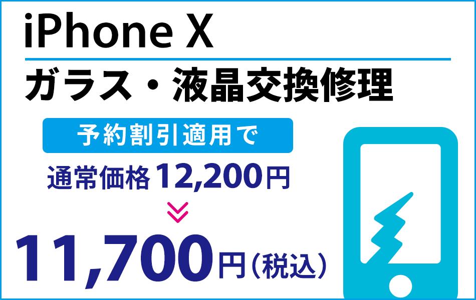 iPhoneX ガラス・液晶交換修理最大2000円引き