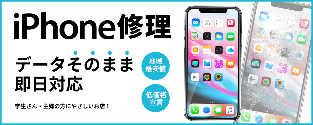 iPhone修理・iPad修理